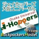 J-Hoppers Osaka Universal