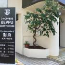 J-Hoppers Beppu Guesthouse [ジェイホッパーズ別府ゲストハウス]